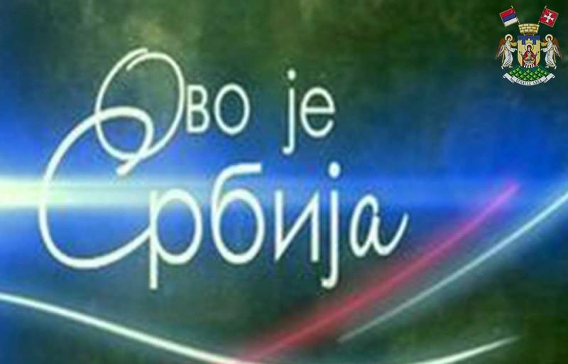 """ПРИЛОГ О ПЛАНИНИ ГОЧ У ЕМИСИЈИ """"ОВО ЈЕ СРБИЈА"""